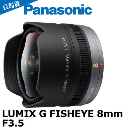 Panasonic LUMIX G FISHEYE 8mm F3.5魚眼鏡頭(公司貨).-送拭鏡筆+大吹球+蔡司拭鏡紙*1