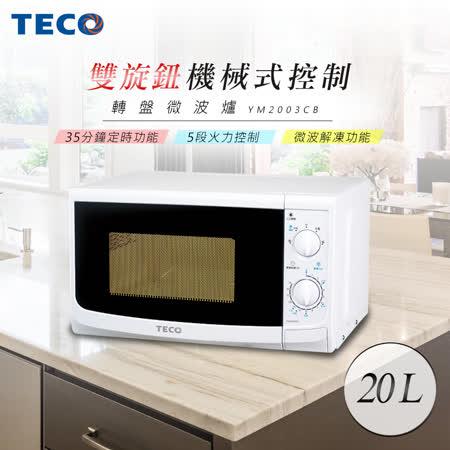 [TECO] 20L機械式微波爐 YM2003CB