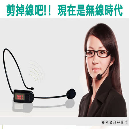 【HANLIN-MICFM 】--无线FM调频头戴麦克风/教学/导游/大声公