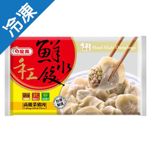 龍鳳冷凍 鮮水餃-高麗菜豬肉口味800g 包