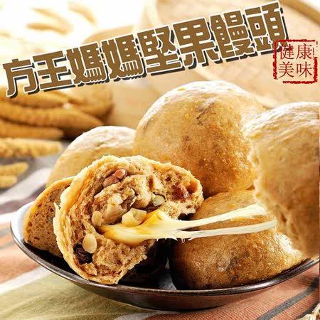 【方王媽媽】堅果饅頭任選5包組(招牌/地瓜/滷蛋任選,共25顆)