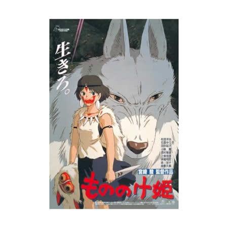 【宮崎駿系列拚圖】魔法公主 狼神莫娜與小桑 150pcs ES150-G34