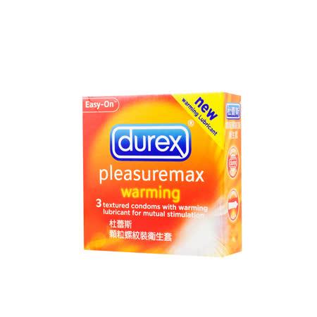 【保险套大特卖】Durex杜蕾斯 颗粒螺纹型 保险套(3入X3盒)