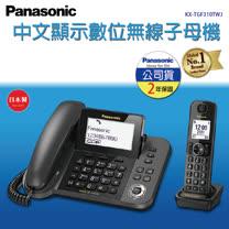 Panasonic 國際牌DECT 數位無線子母機 KX-TGF310TW