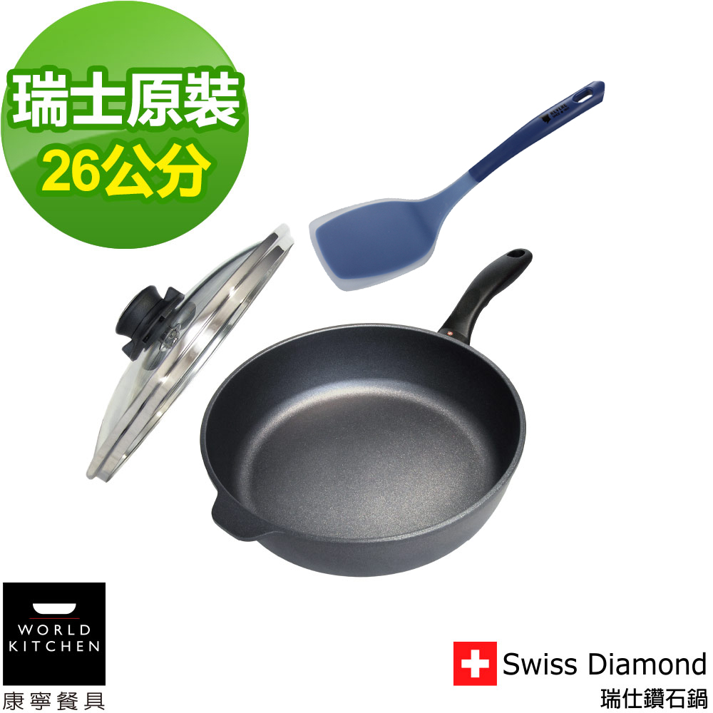Swiss Diamond 瑞仕鑽石鍋 26cm鑽石深煎鍋 送康寧pyrex鍋鏟