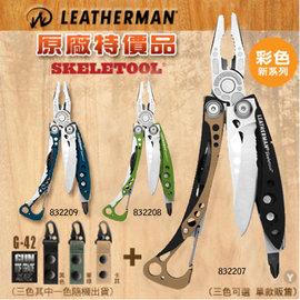 【美國 Leatherman】Skeletool 限量彩色系列不鏽鋼工具鉗+ Gun強力萬用雙扣鑰匙圈/迷你隨身工具組.緊急應變/832207 棕
