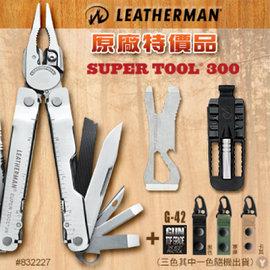 美國 Leatherman  Super Tool 300工具鉗+Croc口袋工具 +鑽頭/起子延長工具+GUN強力萬用雙扣鑰匙圈 緊急應變.登山.露營.旅遊/ 832227