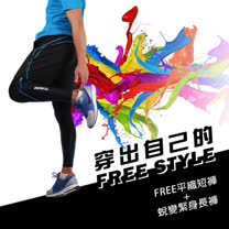 (男女) INSTAR FREE平織短褲+蛻變緊身長褲組合- 路跑 慢跑 緊身褲 需備註顏色尺寸 其他 F