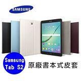 Samsung 三星 Galaxy Tab S2 9.7 原廠書本式皮套(黑/金/酒紅/白色)【送專用螢幕保護貼】