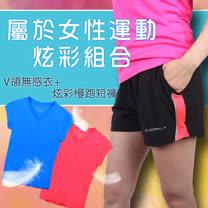 (女) HODARLA 無感V領+炫彩慢跑短褲組合- 路跑 套裝 需備註顏色尺寸 其他 F