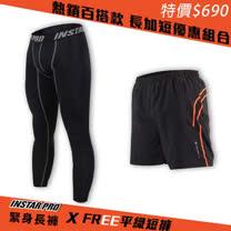 (男女) INSTAR HODARLA FREE平織短褲+PRO緊身長褲組合- 慢跑 需備註顏色尺寸 其他 F