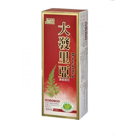 【健康食品認證第260號】大發里亞2gX45包(有助於延緩骨流失)