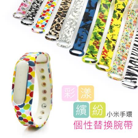 小米手環個性腕帶 炫彩腕帶 替換帶智能手環 替換帶 (副廠)