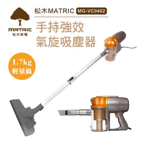 【松木MATRIC】手持強效氣旋吸塵器MG-VC0402