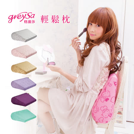 GreySa格蕾莎【輕鬆枕】萬用枕/靠墊靠枕/側睡枕/後膝-全色系
