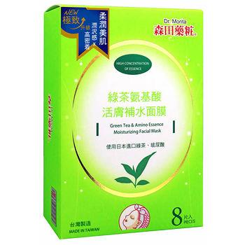 森田藥妝綠茶氨基酸活膚補水面膜8入