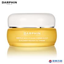 DARPHIN  百妍極緻提拉組