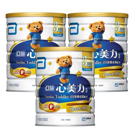 亞培幼兒心美力 High Q Plus 3號成長奶粉-1700g / 3入