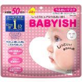 日本KOSE BABYISH 玻尿酸潤澤面膜50入