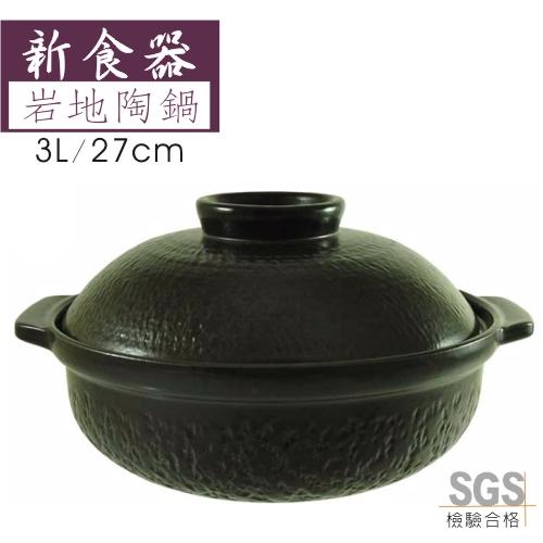 新食器 岩地耐熱陶瓷鍋3L