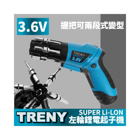 【TRENY】3.6V左輪鋰電充電起子機