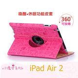 小魔女iPad Air2 360度旋轉卡通浮雕皮套 喚醒+休眠功能