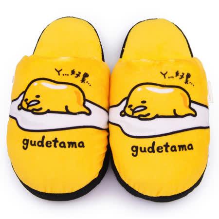 童鞋城堡-蛋黃哥 慵懶造型絨毛保暖室內拖GU0694-黃