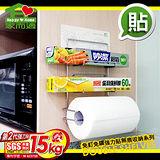家而適保鮮膜廚房紙巾置物架