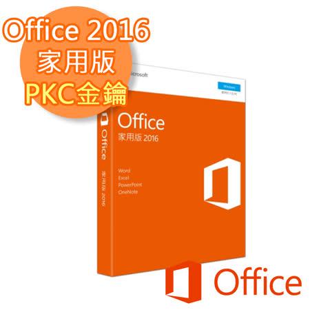 Microsoft 微軟 Office 2016中文家用版 PKC金鑰