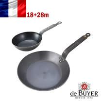 法國【de Buyer】畢耶鍋具『原礦蜂蠟系列』法式傳統單柄平底鍋28cm+里昂極輕炒鍋18cm