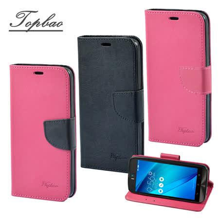 【Topbao】ASUS Zenfone Selfie 时尚双色轻盈侧立磁扣插卡TPU保护皮套
