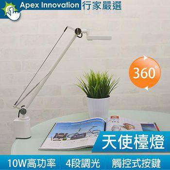 APEX 360°旋轉 LED 防眩光檯燈 天使白