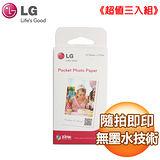 《超值三入組》LG PS2203 2*3吋 Pocket Photo 專用相紙(3盒/共90張)