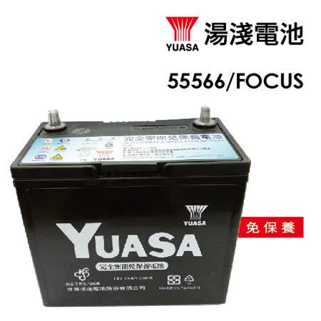 【湯淺】 免保養電瓶/電池 55566/FOCUS (含安裝)
