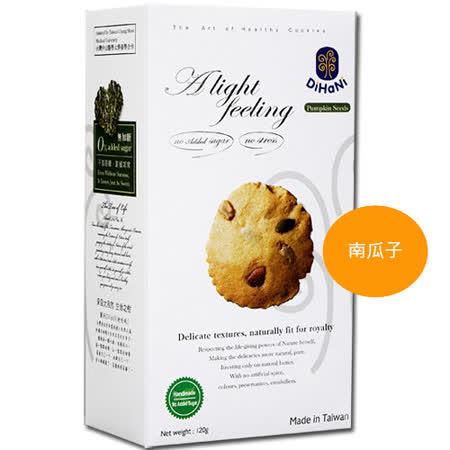 烘焙客-DiHaNi無蔗糖手工餅乾(南瓜子、120g/盒) (奶蛋素)