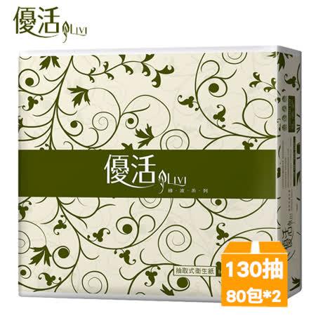 優活抽取式衛生紙130抽x80包/箱x2