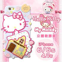 三麗鷗授權正版 iPhone 6/6s i6s 4.7吋Hello Kitty凱蒂貓立體手機軟膠套(糖果屋)