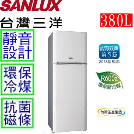 【台灣三洋 SANLUX】380公升雙門電冰箱 SR-B380B
