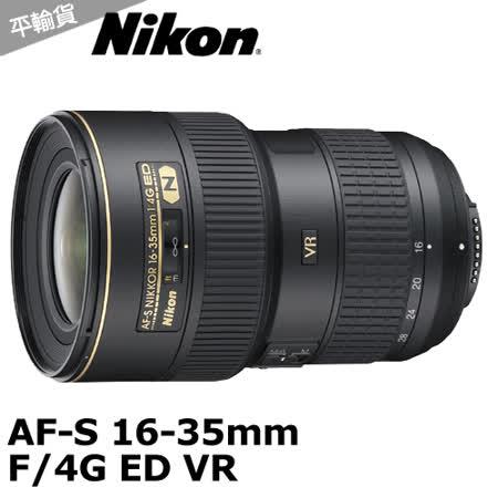 Nikon AF-S NIKKOR 16-35mm f/4G ED VR *(平輸)-送專屬拭鏡筆+抗UV保護鏡(77mm)