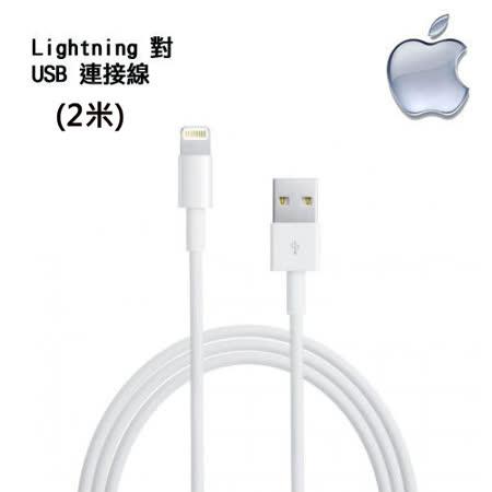 Apple 原廠 Lightning 對 USB 2m 連接線 (2公尺)
