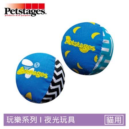 Petstages385 夜光軟球 1入裝