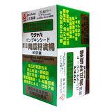 【人生製藥】人生渡邊南瓜籽流暢軟膠囊(50粒)