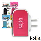 歌林 Kolin 3.1A AC轉USB充電器 (顏色隨機) KEX-SHAU03