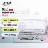 【友情牌】彩蝶臥式熱循環烘碗機 PF-9357