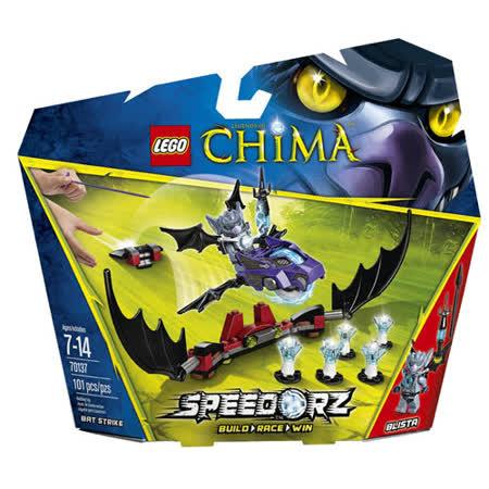 【LEGO樂高積木】Chima神獸傳奇系列-蝙蝠攻擊 LT 70137