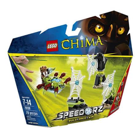 【LEGO樂高積木】Chima神獸傳奇系列-衝擊蜘蛛網 LT 70138