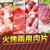 【好神】冬暖人氣火烤鍋物肉片組合8包組(霜降牛肉片.雪花牛肉片.梅花豬肉片.櫻桃鴨肉片)