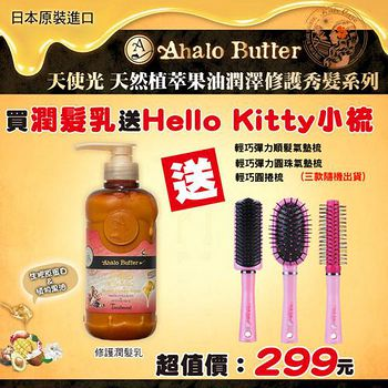 Ahalo Butter 天使光天然植萃果油潤澤修護潤髮乳 (送hello kitty 限量小梳1支)(三款隨機出貨)