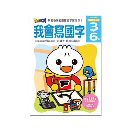 【風車圖書】我會寫國字 - FOOD超人頭腦開發練習 10101169