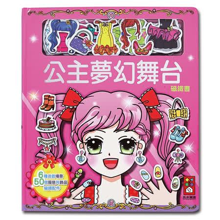 【風車圖書】公主夢幻舞台 - 我的趣味換裝磁鐵遊戲 10133126